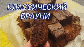 Шоколадный брауни классический рецепт,шоколадный торт кекс брауни рецепт приготовления