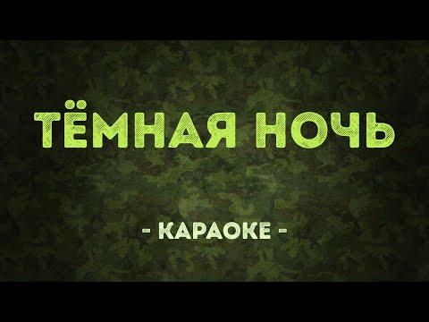 Тёмная ночь / Военные песни (Караоке)