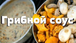 Грибной соус, который исправит любое блюдо.