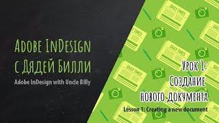 Уроки Adobe InDesign для начинающих. Урок 1. Создаём новый документ.
