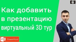 Как добавить 3D тур в презентацию PowerPoint
