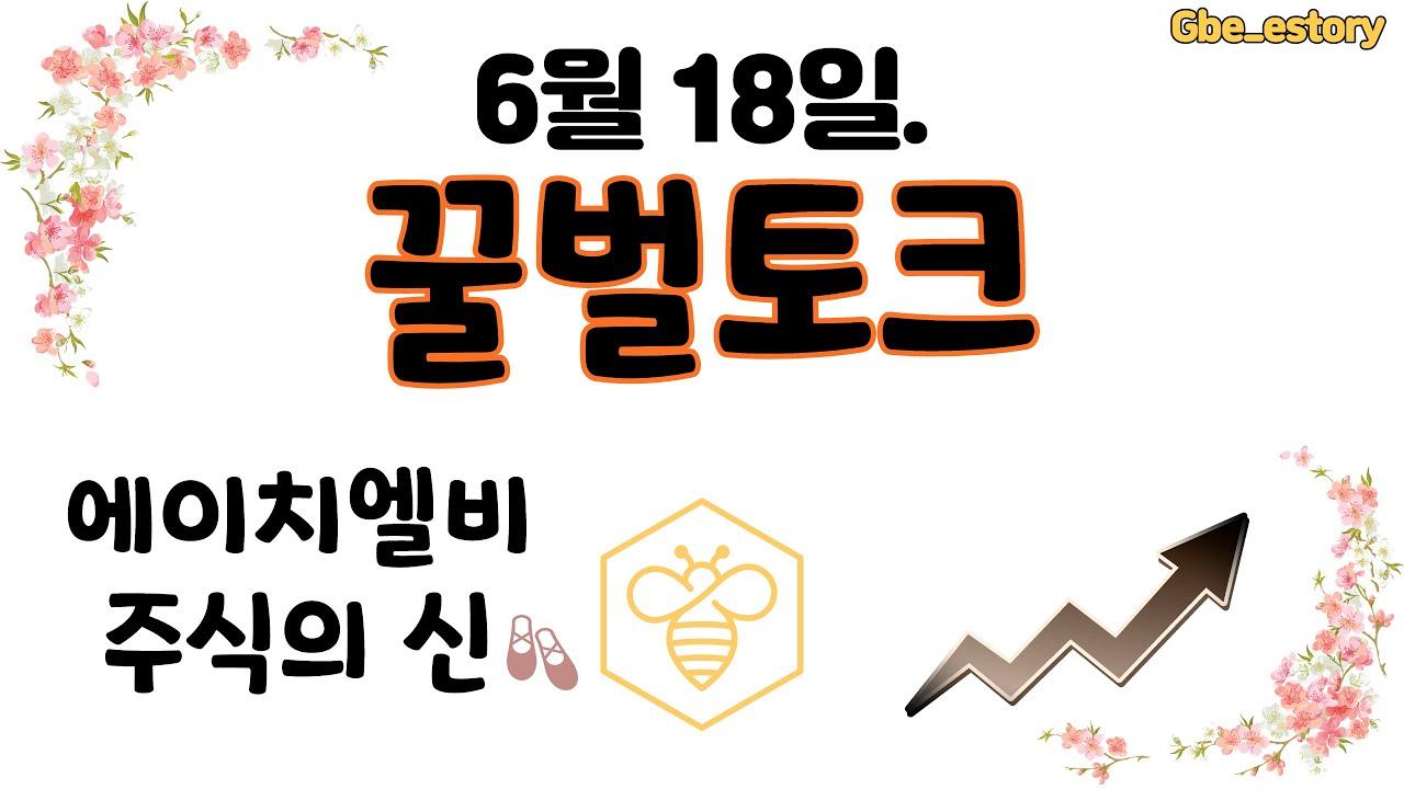 에이치엘비에 존재하는 주식의 신. - Korean Stock Story_honeybee