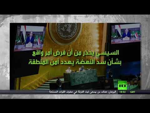 من منبر الأمم المتحدة.. السيسي يحذر من خطورة فرض امر واقع في شأن سد النهضة  - نشر قبل 9 ساعة