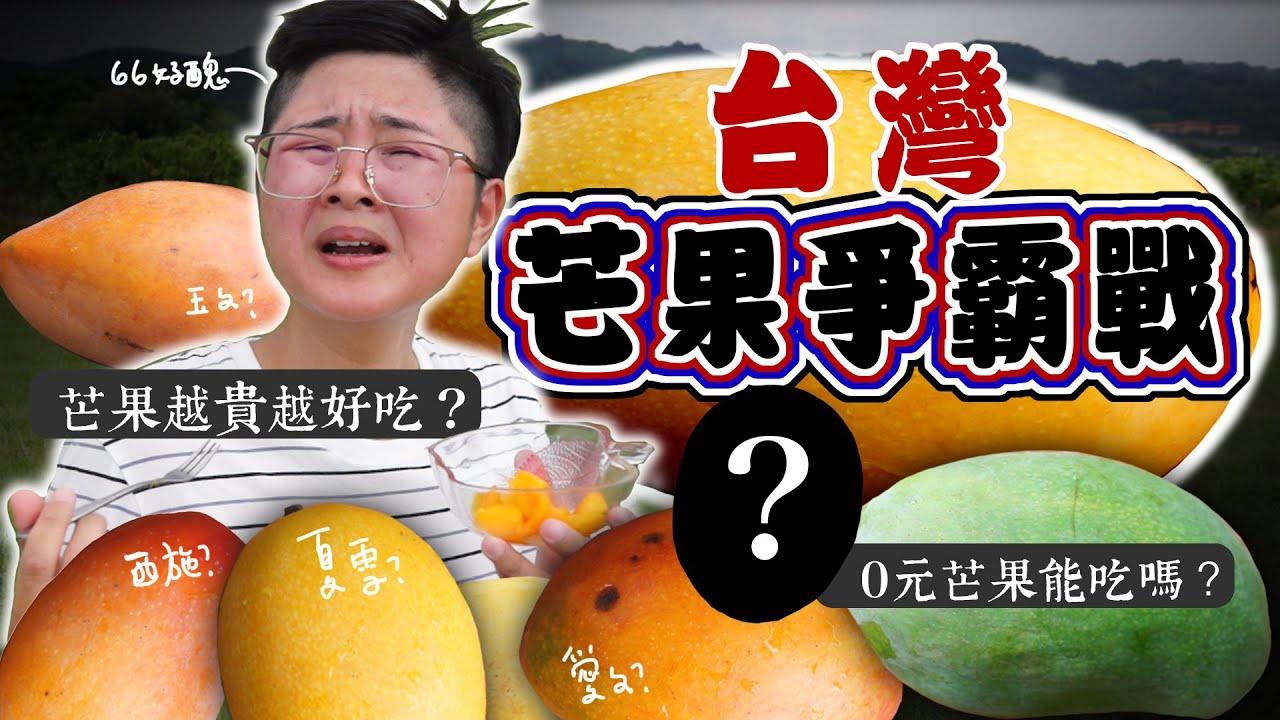 【內有抽獎】全台最貴的芒果居然最難吃!?台灣芒果爭霸戰,快來看我得罪廠商