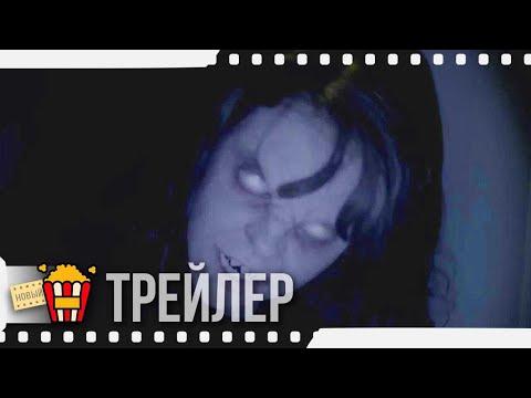 СТРАННЫЕ ЯВЛЕНИЯ — Русский трейлер | 2017 | Новые трейлеры