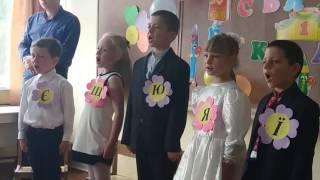 Прощавай Букварику 2016-2017 н.р. Вчитель Яцик Ю.О.