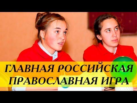 """Международная образовательная игра """"Православная традиция"""""""