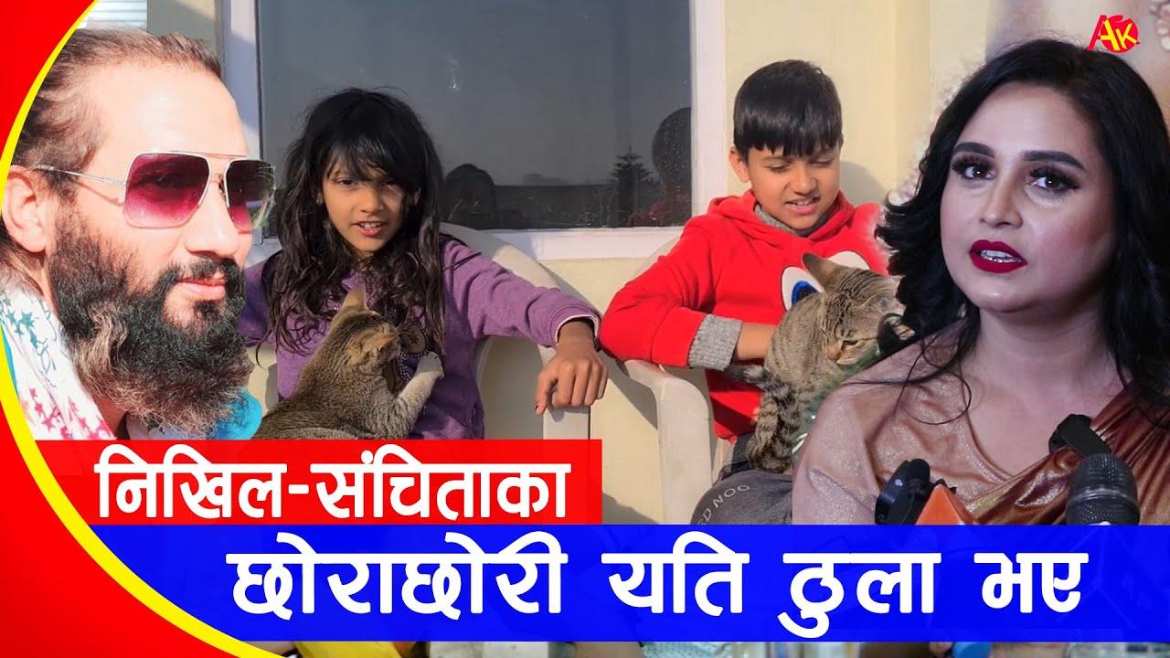 निखिल उप्रेती र संचिताका छोरा छोरी यति ठुला भए, खाना बनाउने देखी सबै गर्छन्   Nikhil Upreti's Child