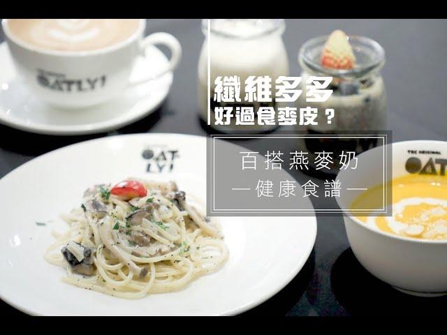 【纖維多多好過食麥皮?】燕麥奶營養小食食譜 咖啡拉花一樣無難度!