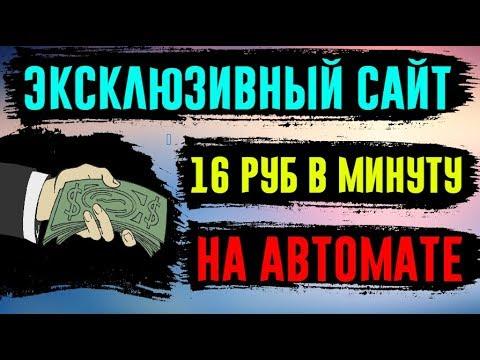 ЭКСКЛЮЗИВНЫЙ САЙТ для быстрого заработка денег в интернете БЕЗ ВЛОЖЕНИЙ/16 РУБЛЕЙ В МИНУТУ