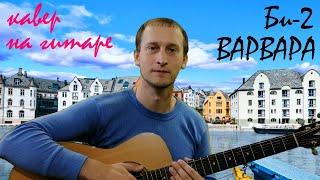 ВАРВАРА (БИ-2) – кавер на гитаре (guitar Cover). Текст с аккордами.