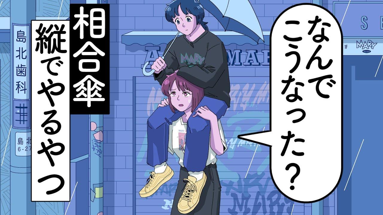 相合傘を縦でやるやつ【アニメ】