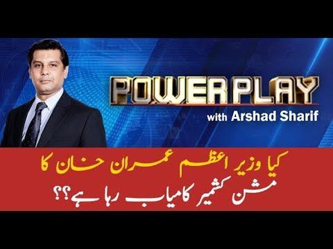 Power Play | Arshad Sharif | ARYNews | 30th SEPT 2019