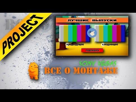 Аватария||УРОК МОНТАЖА|||затухание,футаж,сохраняем видео.