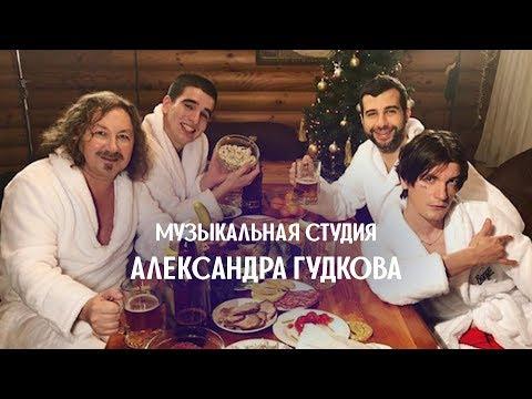 Игорь Николаев, Иван Ургант, Александр Гудков \u0026 Feduk – Розово-малиновое вино