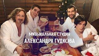 Игорь Николаев Иван Ургант Александр Гудков Feduk Розово малиновое вино