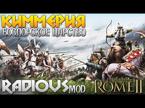 ВОЙНА В ГРЕЦИИ!!! Киммерия - Греческая колония с Radious MOD в Total War: Rome 2
