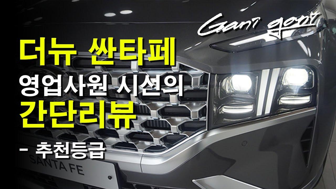 ★영업사원 시선에서본 더뉴 싼타페 간단리뷰!★ - 가니가니
