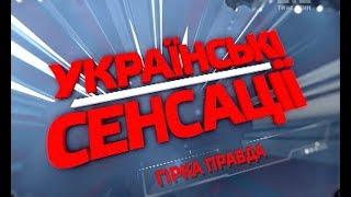 Українські сенсації. Гірка правда