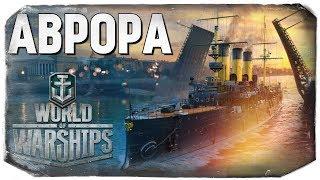 АВРОРА - МОРСКАЯ ЛЕГЕНДА! - WORLD OF WARSHIPS