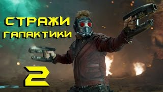 СТРАЖИ ГАЛАКТИКИ 2, 2017г. - Русский трейлер. Смотреть онлайн.