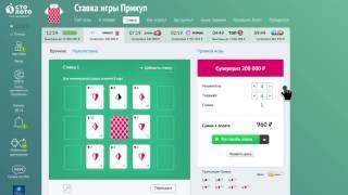 Столото представляет | Лотерея «Прикуп»: как купить билет на сайте www.stoloto.ru