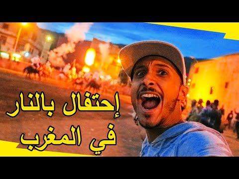 إحتفال رائع بالرصاص في المغرب و ها علاش