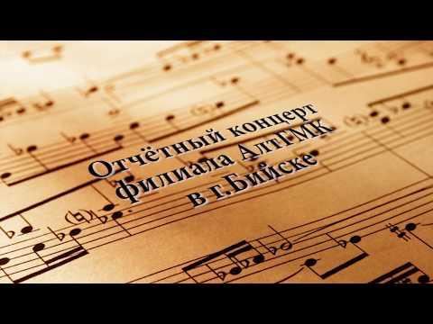Отчётный концерт филиала  Алтайского государственного музыкального колледжа в г.Бийске . 1 часть