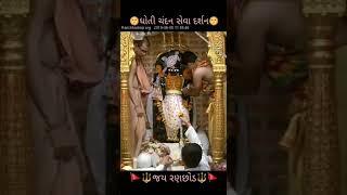 Chandan dhoti seva darshan Live Ranchhodray ji dakor