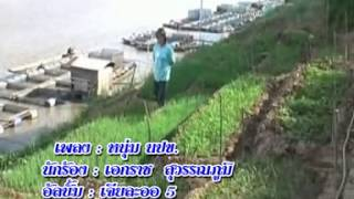 เพลง หนุ่ม น.ป.ข. ศิลปิน เอกราช สุวรรณภูมิ ชุด เจียละออ 5 [Official MV]