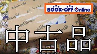 『ブックオフonline」から届いた本の状態などをレビュー