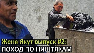"""Женя Якут бомж блоггер - выпуск №2 """"ПОХОД ПО НИШТЯКАМ"""" + восточный рынок"""