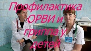 Профилактика ОРВИ и гриппа у детей.
