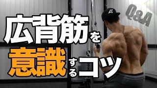【Q&A】広背筋に効かせるコツ【筋肥大】