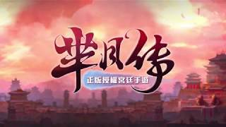 羋月傳-全球首款3D宮廷手遊 Google play影片 thumbnail