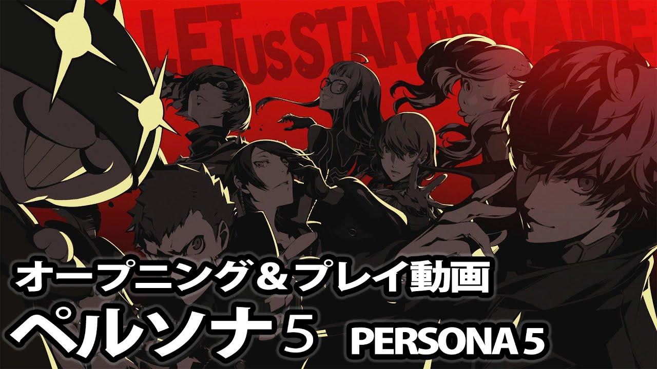 PS4 ペルソナ5 プレイ動画(オープニングのみ・ネタバレなし ...