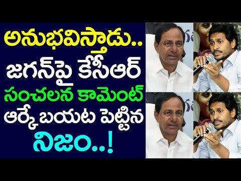 KCR Sensational Comment On Jagan | Andhra Pradesh Telangana