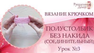 Вязание крючком для начинающих  ❀ Полустолбик без накида | Соединительный столбик. Урок №3