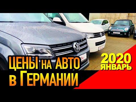 Авто из Германии. Цены январь 2020. Евротур Германия.