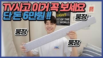 🔊 [리뷰] 6만원 사운드바 가성비 최고의 샤오미 제품 추천리뷰 | TV 스피커 광케이블 블루투스