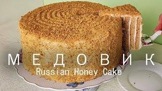 Так проще Медовик с вертикальными коржами Medovik Russian Honey Cake Recipe