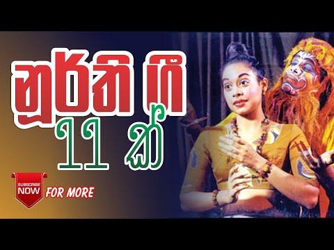 Nurthi Gee Akathuva