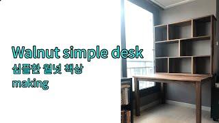 심플한 월넛 책상 만들기 [ Walnut Simple …