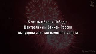 75-летие Победы советского народа в Великой Отечественной войне