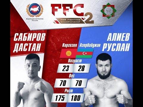 Чемпионат FFC#2 / FMR Fighting Championship / 11 бой / Сабиров Дастан - Алиев Руслан