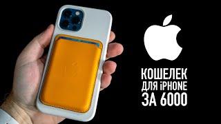 Полный обзор кошелька Apple для iPhone 12 с MagSafe... Лучший аксессуар в мире...
