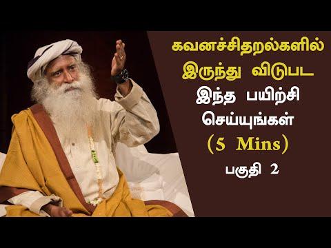 ஆனந்தம் தரும் யோகா - பகுதி 2 (நாத யோகா) | Sadhguru Tamil | Yoga For Peace