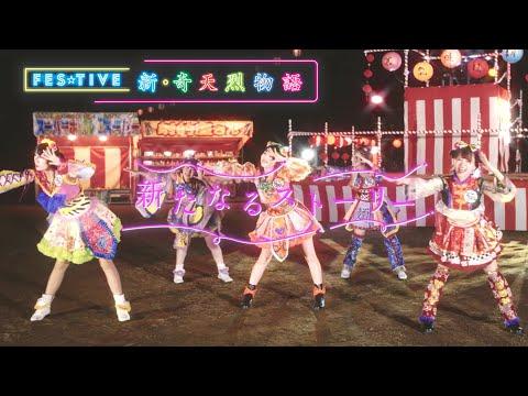 FES☆TIVE「新・奇天烈物語」MV(2021.11.24 RELEASE)
