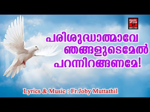sathyalthmave christian devotional songs malayalam 2020 holy spirit songs fr joby muttathil adoration holy mass visudha kurbana novena bible convention christian catholic songs live rosary kontha friday saturday testimonials miracles jesus   adoration holy mass visudha kurbana novena bible convention christian catholic songs live rosary kontha friday saturday testimonials miracles jesus