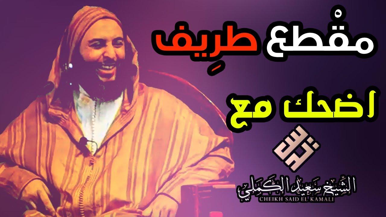 مقطع طريف لرجل طلّق زوجته وهو على المِنبر..! اضحك مع الشيخ سعيد الكملي